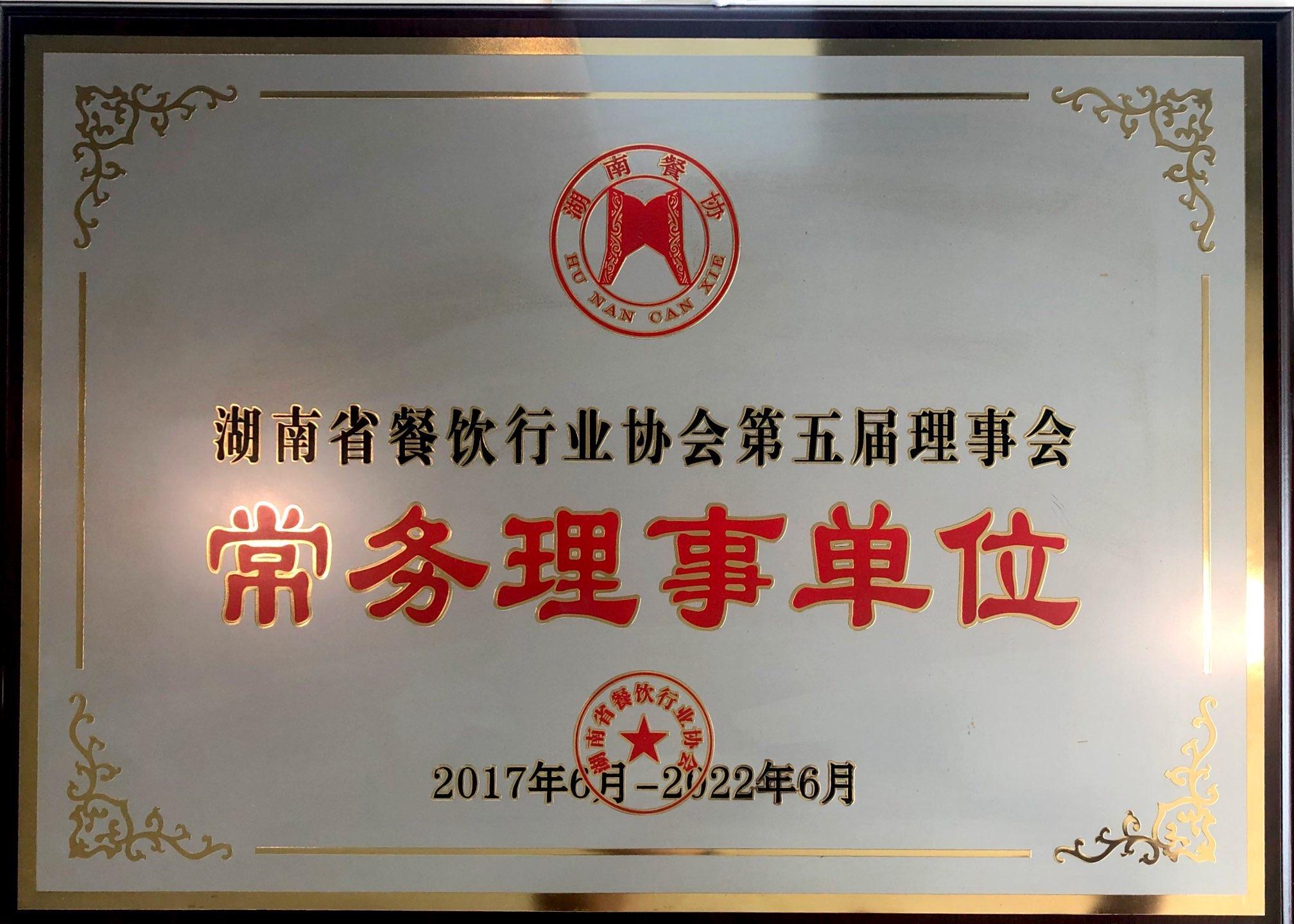 <span>湖南省餐饮行业协会常务理事单位</span>