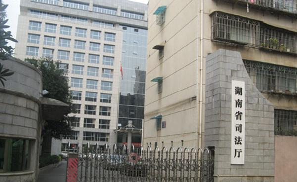 湖南省司法厅